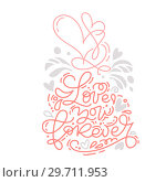 Купить «Vector monoline calligraphy phrase Love You Forever with Valentine logo. Valentines Day Hand Drawn lettering. Heart Holiday sketch doodle Design card. Isolated illustration decor for web, wedding and print», иллюстрация № 29711953 (c) Happy Letters / Фотобанк Лори