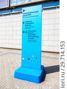 Купить «FIFA Venue Ticketing centre in the mall Park House Samara», фото № 29714153, снято 2 мая 2018 г. (c) FotograFF / Фотобанк Лори