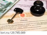 Купить «Нотариально заверенное завещание, свидетельство о смерти, печать нотариуса, ключи от квартиры и российские деньги», эксклюзивное фото № 29745089, снято 14 января 2019 г. (c) Игорь Низов / Фотобанк Лори