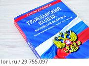 Купить «Гражданский кодекс России на столе», фото № 29755097, снято 16 января 2019 г. (c) Oles Kolodyazhnyy / Фотобанк Лори