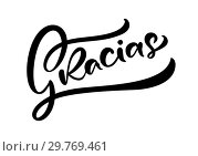 Gracias hand written lettering. Modern brush calligraphy. Thank you in spanish. Isolated on background. Vector illustration. Стоковая иллюстрация, иллюстратор Happy Letters / Фотобанк Лори