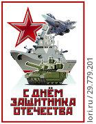 Купить «Cartoon greeting card for February 23 Defender of the Fatherland Day.», иллюстрация № 29779201 (c) Александр Володин / Фотобанк Лори