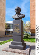 Купить «Monument to the Sergey Korolev, soviet rocket creator», фото № 29779657, снято 6 мая 2018 г. (c) FotograFF / Фотобанк Лори