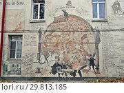 Купить «Глобус Боровска   ХIХ -ХХI века - рисунок на стене здания», эксклюзивное фото № 29813185, снято 21 октября 2018 г. (c) Лариса Вишневская / Фотобанк Лори