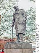 Купить «Памятник Уинстону Черчиллю. Прага. Чехия», фото № 29813713, снято 22 декабря 2015 г. (c) Сергей Афанасьев / Фотобанк Лори