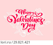 Купить «Calligraphy phrase Happy Valentine s Day with flourishes and Hearts. Card Vector Valentines Day Hand Drawn lettering. Heart Holiday sketch doodle Design valentine card. love Isolated illustration», иллюстрация № 29821421 (c) Happy Letters / Фотобанк Лори