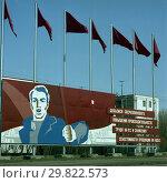 Купить «Агитационный плакат. 1973 год», фото № 29822573, снято 5 июля 2020 г. (c) Борис Кавашкин / Фотобанк Лори