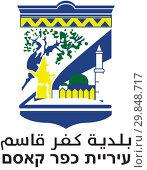 Купить «Герб города Кафр-Касем. Израиль», иллюстрация № 29848717 (c) Владимир Макеев / Фотобанк Лори