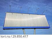 Купить «Пустой стационарный металлический рекламный щит на открытом воздухе, рекламная концепция», фото № 29850417, снято 9 октября 2018 г. (c) Круглов Олег / Фотобанк Лори