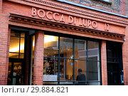 Купить «General view of Bocca di Lupo Italian restaurant in Soho, London ...», фото № 29884821, снято 16 января 2018 г. (c) age Fotostock / Фотобанк Лори