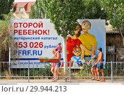 Купить «Социальная реклама материнского капитала на улице города Судак. Крым», фото № 29944213, снято 29 августа 2018 г. (c) Oles Kolodyazhnyy / Фотобанк Лори