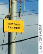 """Купить «""""Пост замера токов утечки"""". Желтая табличка. Контроль тока утечки при работе троллейбуса на линии», эксклюзивное фото № 29976861, снято 31 октября 2015 г. (c) Щеголева Ольга / Фотобанк Лори"""