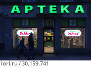 Купить «Poland, Bytom (Bytom) - Branch of the pharmacy chain Dr.Max», фото № 30159741, снято 28 февраля 2018 г. (c) Caro Photoagency / Фотобанк Лори