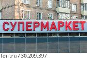 Купить «Вывеска супермаркет. Крупный план», фото № 30209397, снято 5 ноября 2018 г. (c) Олег Тыщенко / Фотобанк Лори