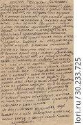 Купить «Письмо с фронта. 1944 год», фото № 30233725, снято 30 июня 2020 г. (c) Retro / Фотобанк Лори