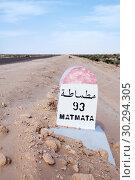 Купить «Указатель километража на асфальтовой дороге, через соляное озеро Chott El Djerid. Матмата, пустыня Сахара, Тунис», фото № 30294305, снято 2 мая 2012 г. (c) Кекяляйнен Андрей / Фотобанк Лори