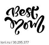Quote Best mom. Calligraphy lettering vector illustration on white background. Excellent holiday text icon. Mothers Day. Trend print about mom. Стоковая иллюстрация, иллюстратор Happy Letters / Фотобанк Лори