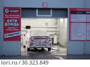 Купить «Автомойка», эксклюзивное фото № 30323849, снято 23 сентября 2018 г. (c) Дмитрий Неумоин / Фотобанк Лори