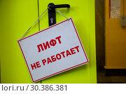 Купить «Табличка лифт не работает висит на входной двери в подъезд», фото № 30386381, снято 22 марта 2019 г. (c) Николай Винокуров / Фотобанк Лори