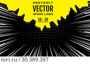 Speed lines background with space for text. Effect motion lines for comic book and manga. Radial rays from center of frame with effect explosion. Template for design. Vector. Стоковая иллюстрация, иллюстратор Dmitry Domashenko / Фотобанк Лори