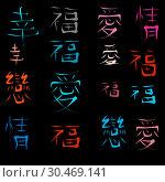 Купить «Chinese characters for happiness, love and joy on black background», фото № 30469141, снято 17 сентября 2019 г. (c) Володина Ольга / Фотобанк Лори