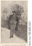 Купить «Владимир Маяковский в Мексике. 1925 год», иллюстрация № 30665021 (c) Макаров Алексей / Фотобанк Лори