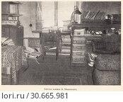 Купить «Рабочая комната В. Маяковского», иллюстрация № 30665981 (c) Макаров Алексей / Фотобанк Лори