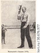 Купить «Владимир Маяковский в Америке. 1925 год», иллюстрация № 30676977 (c) Макаров Алексей / Фотобанк Лори
