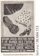 Купить «Рекламный плакат работы Маяковского. 1923 год», иллюстрация № 30684113 (c) Макаров Алексей / Фотобанк Лори