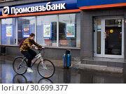 """Купить «Вывеска """"Промсвязьбанк"""". Вход в отделение банка», фото № 30699377, снято 5 мая 2019 г. (c) Victoria Demidova / Фотобанк Лори"""