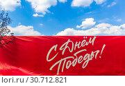 Красный праздничный баннер «С Днём Победы!» на фоне голубого неба. Стоковое фото, фотограф Владимир Сергеев / Фотобанк Лори