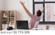 Купить «happy young man with laptop at office», видеоролик № 30719389, снято 2 мая 2019 г. (c) Syda Productions / Фотобанк Лори