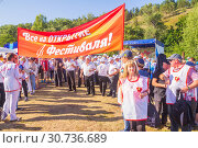Купить «Russia, Samara, July 2018. Mature Komsomol members march to the opening of the Grushinsky Festival. Text in Russian: Everything to the opening of the festival», фото № 30736689, снято 10 августа 2018 г. (c) Акиньшин Владимир / Фотобанк Лори