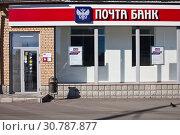 Купить «Почта банк. Вывеска», фото № 30787877, снято 18 мая 2019 г. (c) Victoria Demidova / Фотобанк Лори