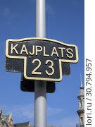 Kajplats Quay Sign Strandvagen Street, Stockholm, Sweden. Стоковое фото, фотограф Kevin George / age Fotostock / Фотобанк Лори