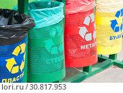 Купить «Контейнеры для раздельного сбора мусора (крупный план). Москва», фото № 30817953, снято 12 мая 2019 г. (c) Екатерина Овсянникова / Фотобанк Лори