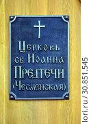 Купить «Церковь Св. Иоанна Предтечи (Чесменская). Табличка», фото № 30851545, снято 24 сентября 2013 г. (c) Светлана Колобова / Фотобанк Лори