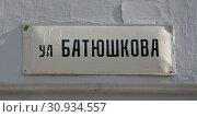 Купить «Улица Батюшкова в Вологде. Адресная табличка», фото № 30934557, снято 23 сентября 2017 г. (c) Светлана Колобова / Фотобанк Лори