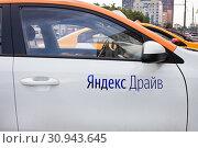 Желтое Яндекс драйв-такси (2019 год). Редакционное фото, фотограф Victoria Demidova / Фотобанк Лори