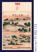 Seta no sekisho, Evening glow at Seta., Katsushika, Hokusai, 1760-1849, artist, [between 1804 and 1810], 1 print : woodcut, color , 23.1 x 17.3 cm., Print... (2013 год). Редакционное фото, фотограф Artokoloro / age Fotostock / Фотобанк Лори