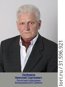 Купить «Фотография для городской доски почёта, Балашиха», фото № 31596921, снято 20 июля 2005 г. (c) Дмитрий Неумоин / Фотобанк Лори