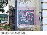 """Купить «Боровск, Калужская область. Граффити """"1937. Обрубание памяти - грех!"""" на стене здания», эксклюзивное фото № 31699425, снято 19 июня 2019 г. (c) Илюхина Наталья / Фотобанк Лори"""