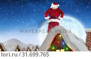 Купить «Santa clause on a roof in winter scenery combined with falling snow», видеоролик № 31699765, снято 2 ноября 2018 г. (c) Wavebreak Media / Фотобанк Лори