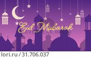 Купить «Glittery Eid Mubarak greeting with mosques and lanterns with moon and stars», видеоролик № 31706037, снято 22 мая 2019 г. (c) Wavebreak Media / Фотобанк Лори
