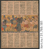 'Bahram Gur Exhibiting his Prowess in Wrestling at the Court of Shangul, King of India', Folio from a Shahnama (Book of Kings), ca. 1300–30, Made in... (2017 год). Редакционное фото, фотограф © Copyright Artokoloro Quint Lox Limited / age Fotostock / Фотобанк Лори