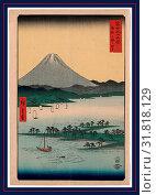 Suruga miho no matsubara, Pine beach at Miho in Suruga., Ando, Hiroshige, 1797-1858, artist, [Tokyo] : Tsuta-ya Kichizo, 1858., 1 print : woodcut, color... (2013 год). Редакционное фото, фотограф Artokoloro / age Fotostock / Фотобанк Лори