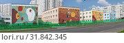 Купить «Реабилитационная школа-интернат № 32. Москва», эксклюзивное фото № 31842345, снято 27 июля 2019 г. (c) Сергей Соболев / Фотобанк Лори