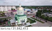 Купить «Aerial panoramic view of modern cityscape of Ozyory overlooking Orthodox Holy Trinity Church, Russia», видеоролик № 31842413, снято 13 мая 2019 г. (c) Яков Филимонов / Фотобанк Лори