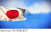 Купить «Japanese flag», видеоролик № 31918417, снято 5 марта 2019 г. (c) Wavebreak Media / Фотобанк Лори
