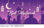 Купить «Glittery Eid Mubarak greeting with mosques and lanterns with moon and stars», видеоролик № 31939917, снято 22 мая 2019 г. (c) Wavebreak Media / Фотобанк Лори